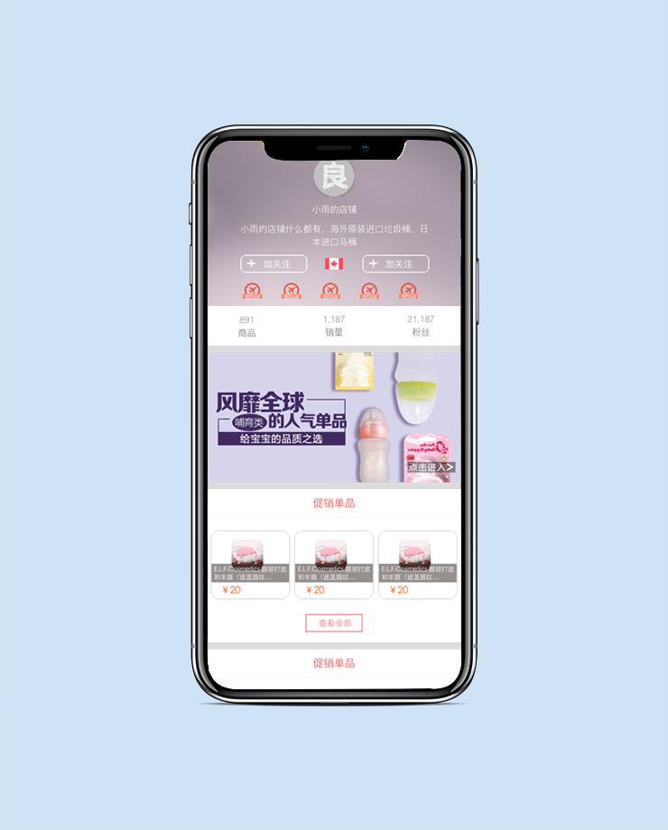 多伦多app开发